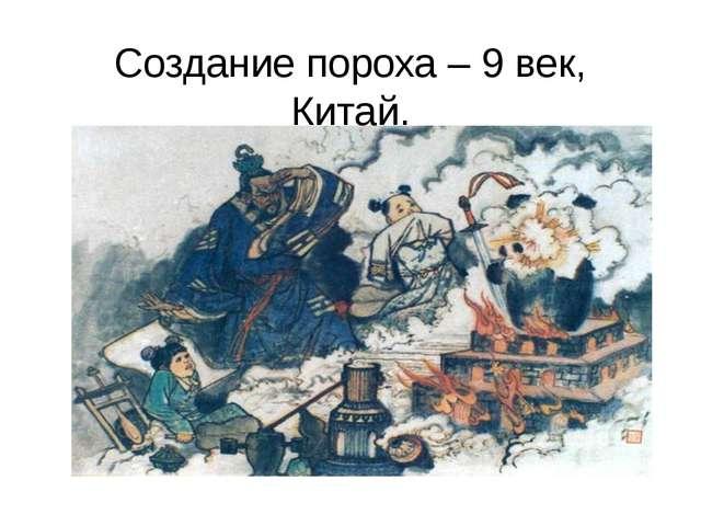 Создание пороха – 9 век, Китай.
