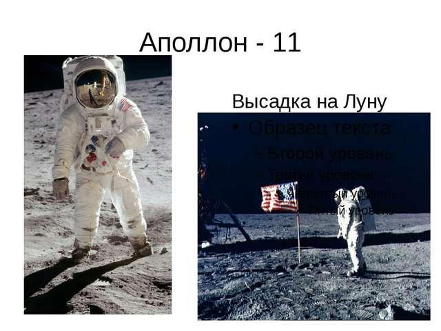 Аполлон - 11 Высадка на Луну