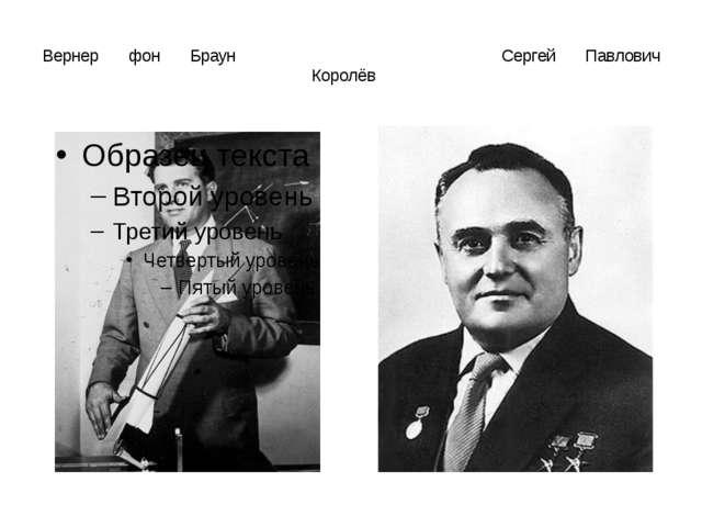 Вернер фон Браун Сергей Павлович Королёв
