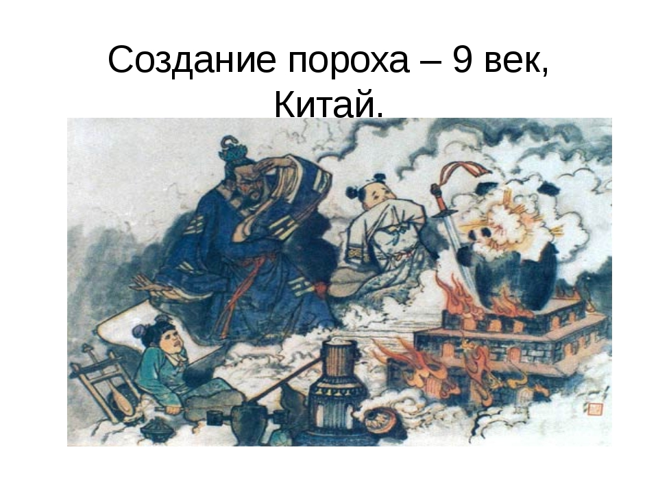 Картинка пороха древнего китая