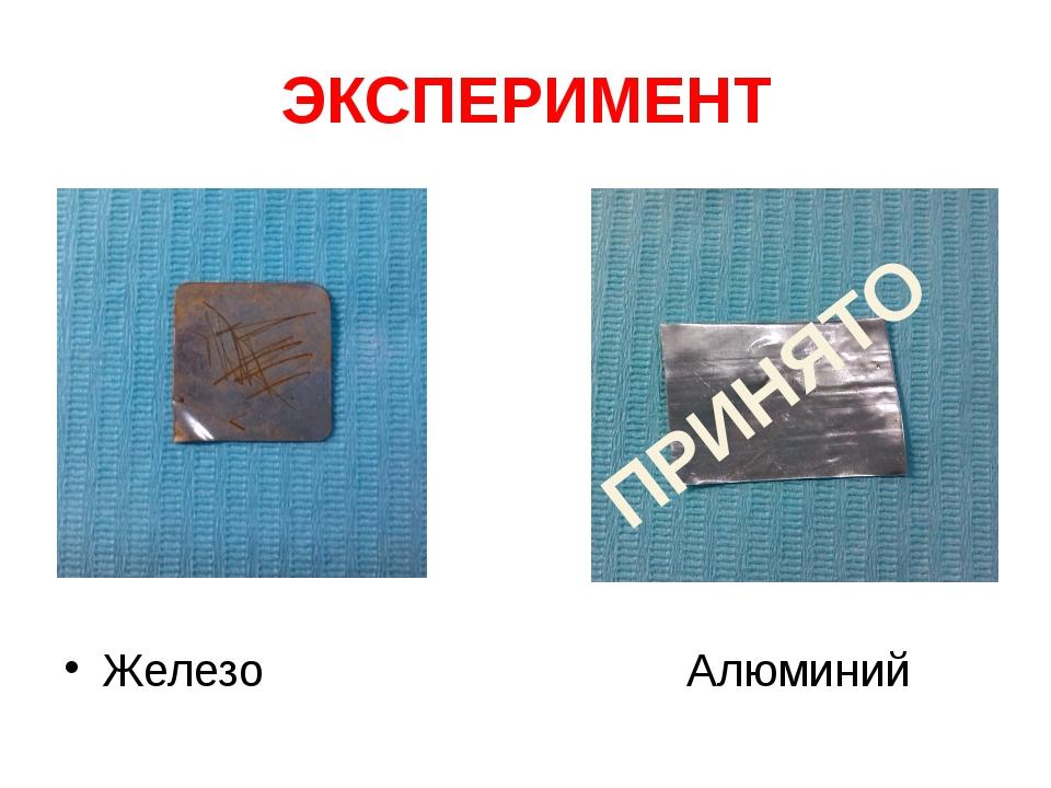 ЭКСПЕРИМЕНТ Железо Алюминий ПРИНЯТО