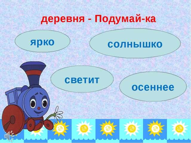 деревня - Подумай-ка ярко солнышко светит осеннее