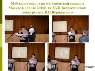 Моё выступление на методической секции в Москве в апреле 2010г. на XVII Всеро