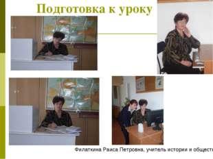 Подготовка к уроку Филаткина Раиса Петровна, учитель истории и обществознани