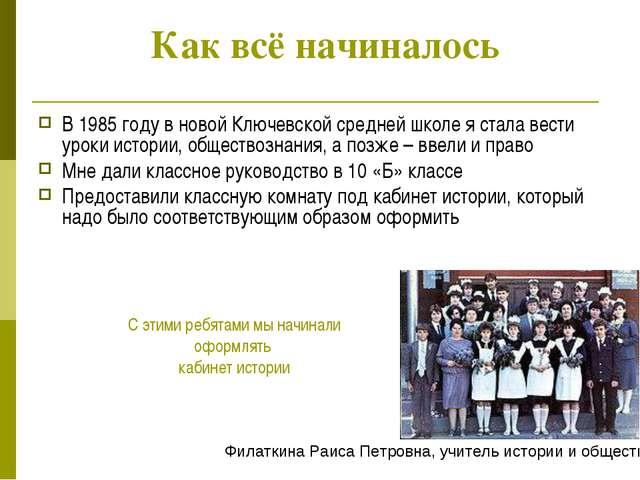 Как всё начиналось В 1985 году в новой Ключевской средней школе я стала вест...