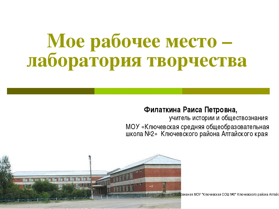 Мое рабочее место – лаборатория творчества Филаткина Раиса Петровна, учитель...