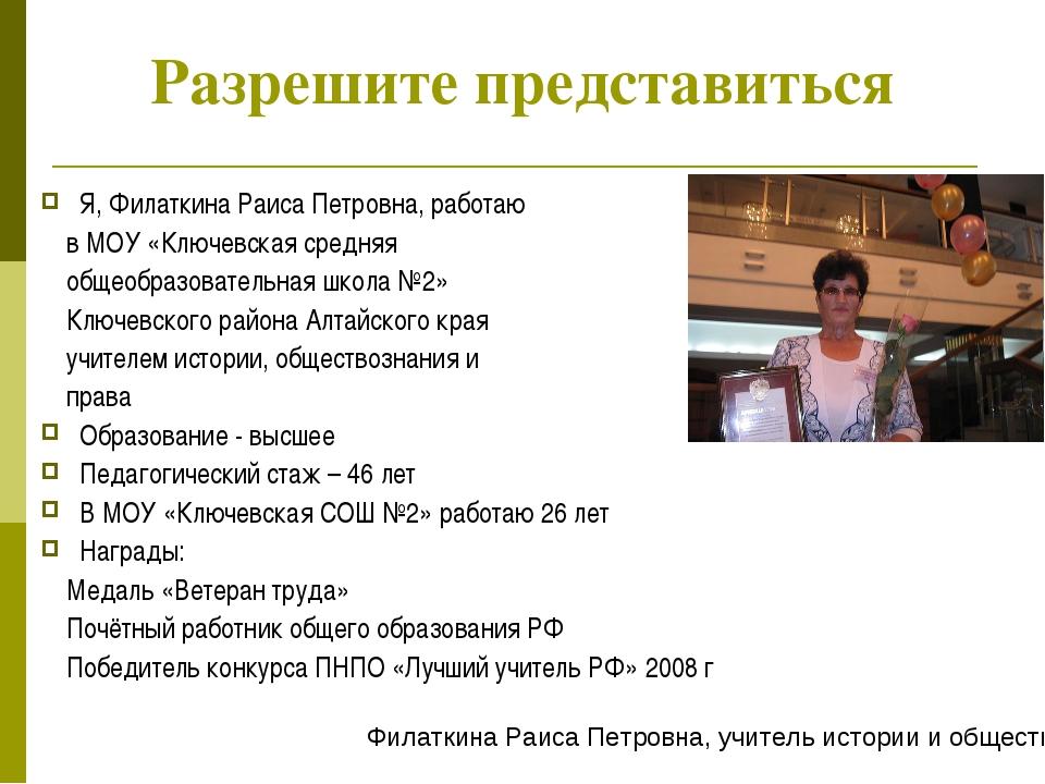 Разрешите представиться Я, Филаткина Раиса Петровна, работаю в МОУ «Ключевска...