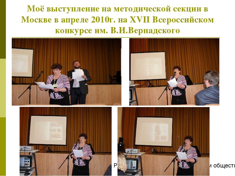 Моё выступление на методической секции в Москве в апреле 2010г. на XVII Всеро...