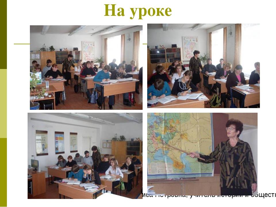 "На уроке Филаткина Раиса Петровна, учитель истории и обществознания МОУ ""Ключ..."