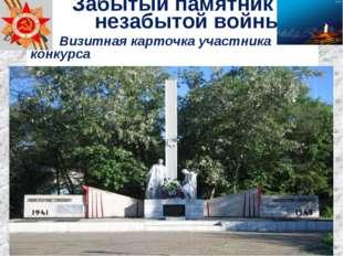 Забытый памятник незабытой войны Визитная карточка участника конкурса