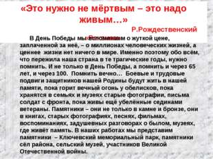 «Это нужно не мёртвым – это надо живым…» Р.Рождественский «Реквием» В День По