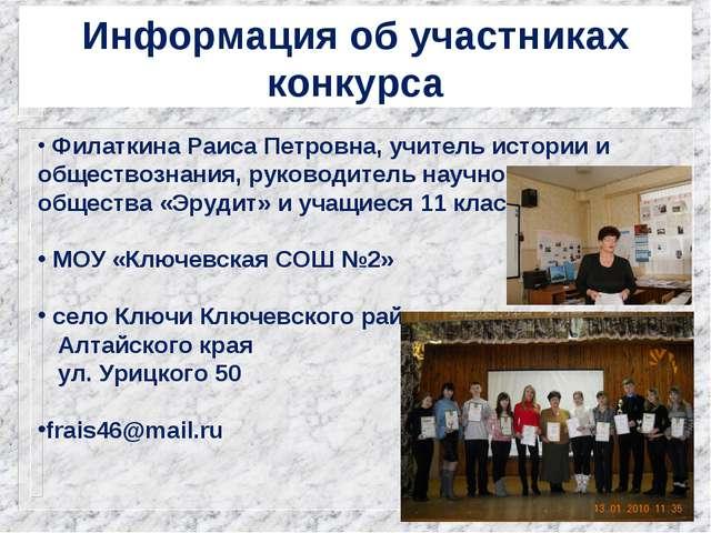 Информация об участниках конкурса Филаткина Раиса Петровна, учитель истории и...