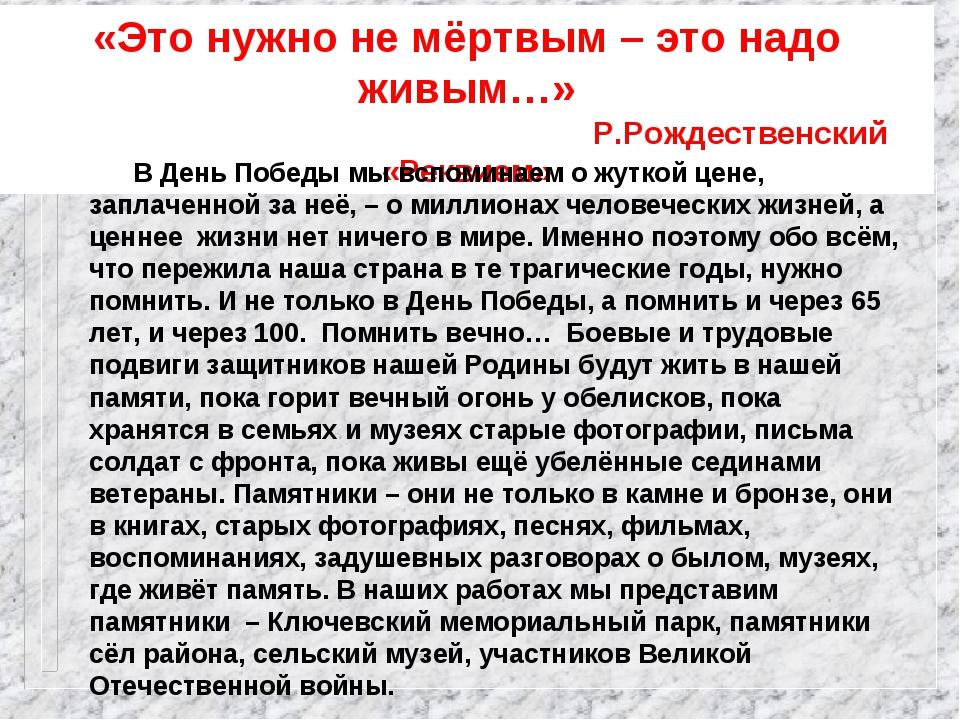 «Это нужно не мёртвым – это надо живым…» Р.Рождественский «Реквием» В День По...
