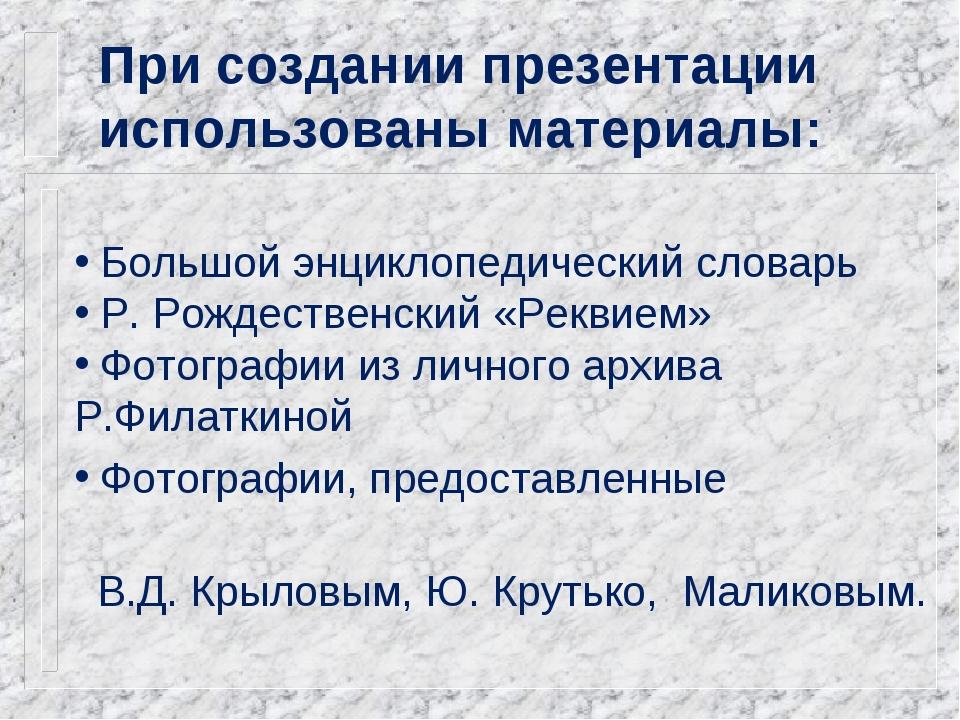 При создании презентации использованы материалы: Большой энциклопедический сл...