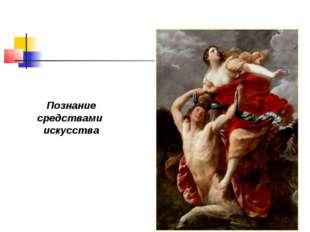 Познание средствами искусства