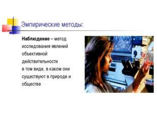 Эмпирические методы: Наблюдение – метод исследования явлений объективной дейс