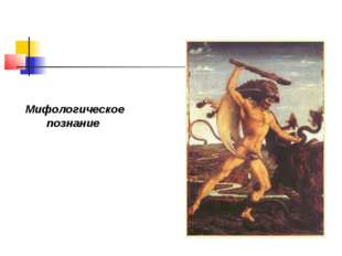 Мифологическое познание