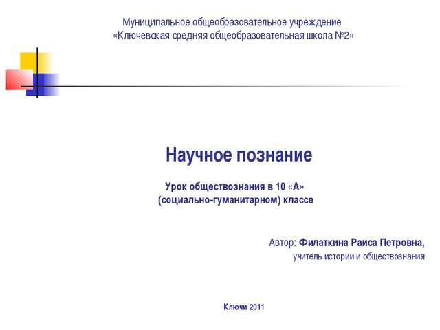 Ключи 2011 Научное познание Урок обществознания в 10 «А» (социально-гуманитар...