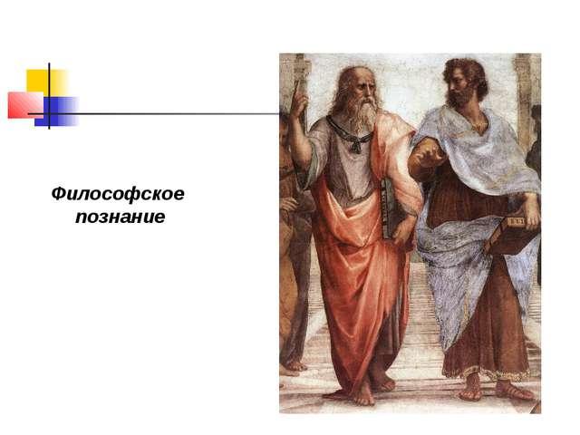 Философское познание