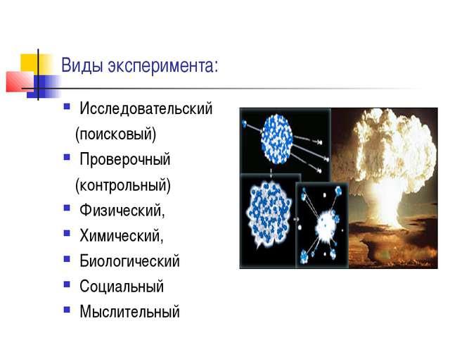 Виды эксперимента: Исследовательский (поисковый) Проверочный (контрольный) Фи...