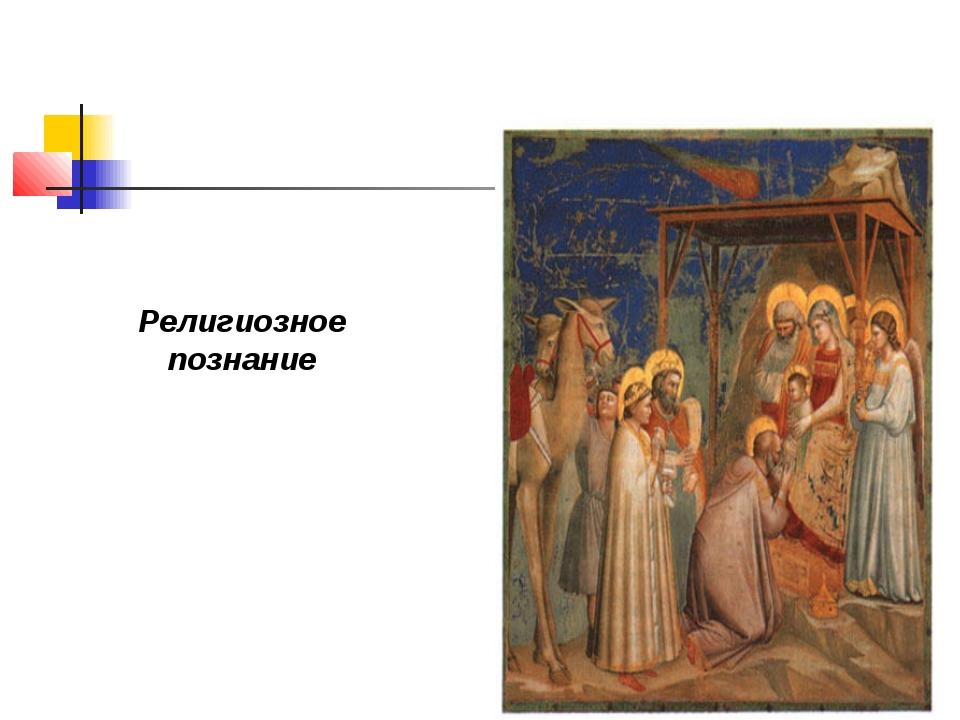 Религиозное познание