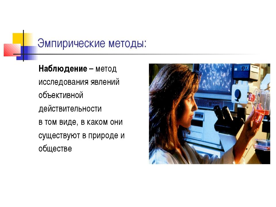 Эмпирические методы: Наблюдение – метод исследования явлений объективной дейс...