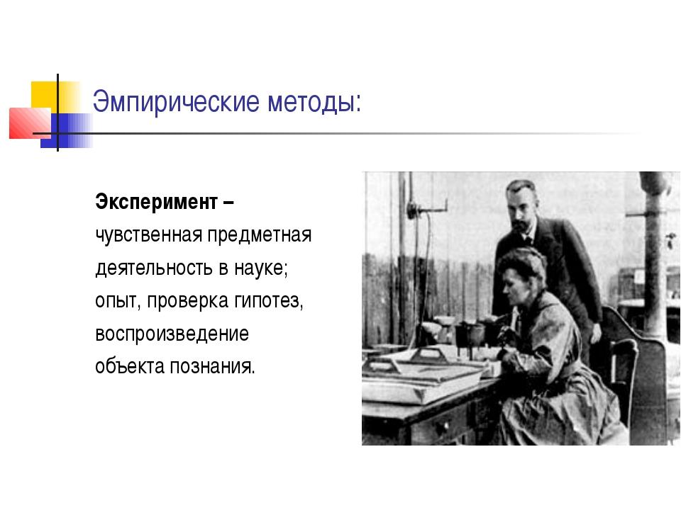 Эмпирические методы: Эксперимент – чувственная предметная деятельность в наук...