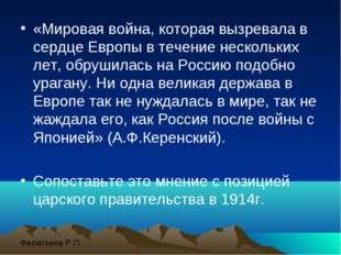 «Мировая война, которая вызревала в сердце Европы в течение нескольких лет, о