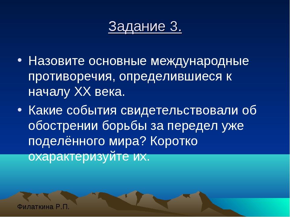 Задание 3. Назовите основные международные противоречия, определившиеся к нач...