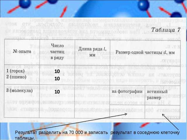 Результат разделить на 70 000 и записать результат в соседнюю клеточку таблицы.