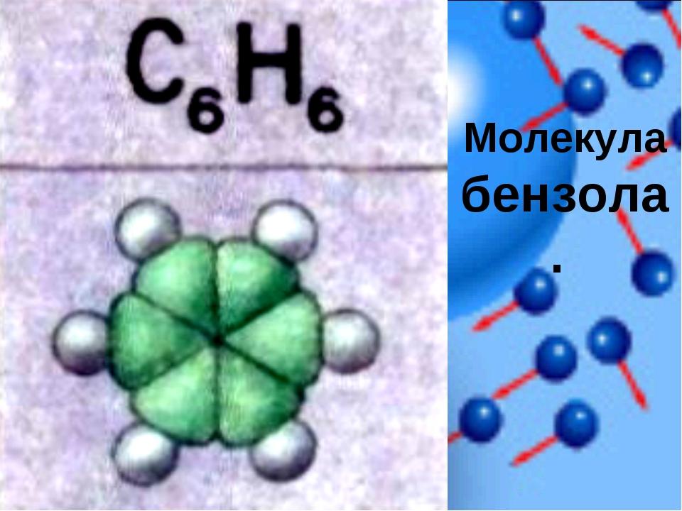 Молекула бензола.