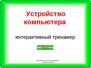 Устройство компьютера интерактивный тренажер Малышева Светлана Ивановна г. Н