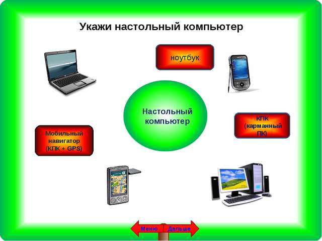 Укажи настольный компьютер Мобильный навигатор (КПК + GPS) Дальше Меню ноутбу...