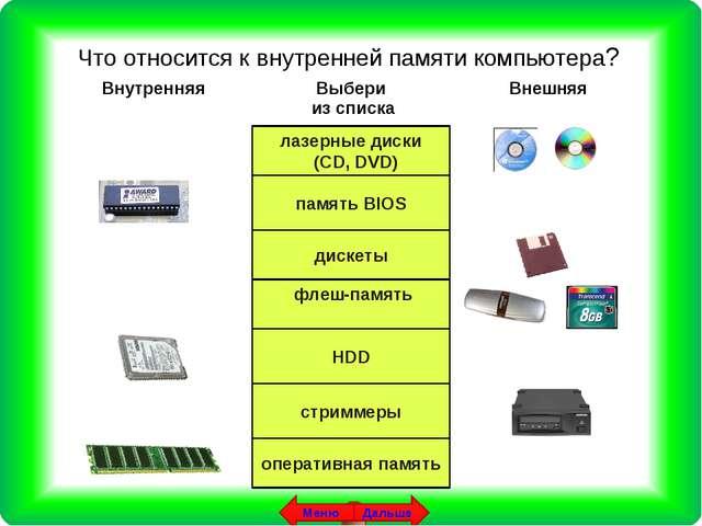 Что относится к внутренней памяти компьютера? Дальше Меню лазерные диски (CD,...
