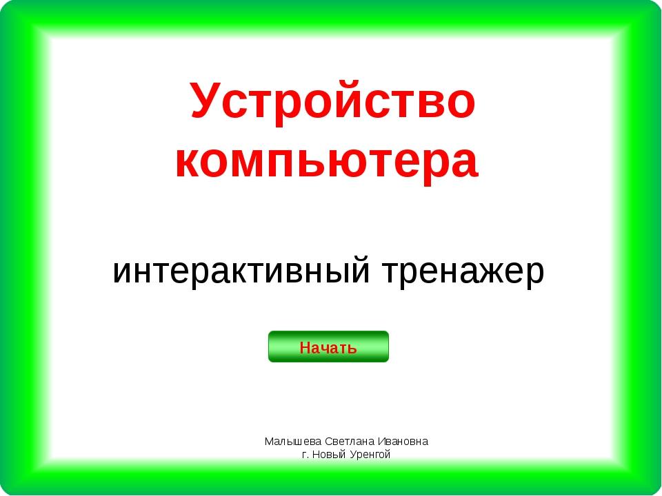 Устройство компьютера интерактивный тренажер Малышева Светлана Ивановна г. Н...