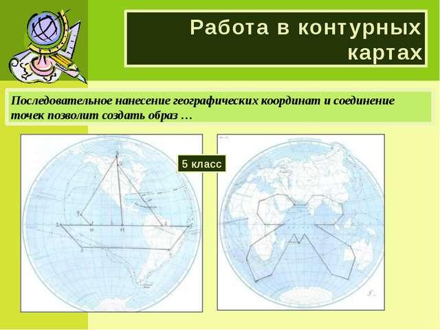 Работа в контурных картах Последовательное нанесение географических координа...