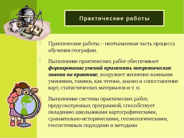 Практические работы Практические работы – неотъемлемая часть процесса обучени...