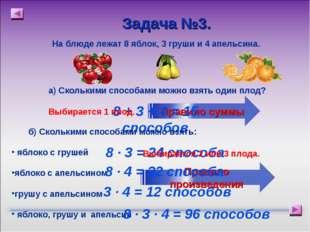 На блюде лежат 8 яблок, 3 груши и 4 апельсина. Задача №3. а) Сколькими способ