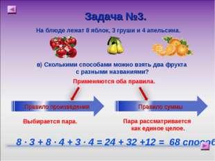 На блюде лежат 8 яблок, 3 груши и 4 апельсина. Задача №3. в) Сколькими способ