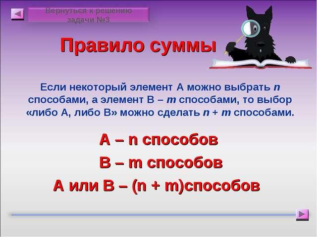 Правило суммы Если некоторый элемент А можно выбрать n способами, а элемент...