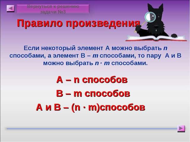 Правило произведения Если некоторый элемент А можно выбрать n способами, а э...