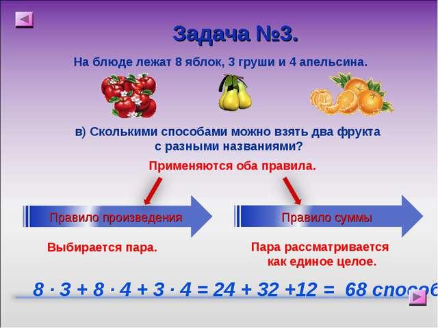 На блюде лежат 8 яблок, 3 груши и 4 апельсина. Задача №3. в) Сколькими способ...