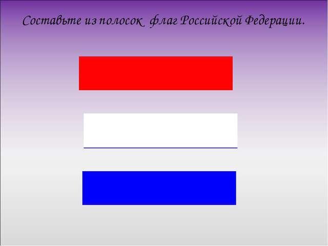 Составьте из полосок флаг Российской Федерации.