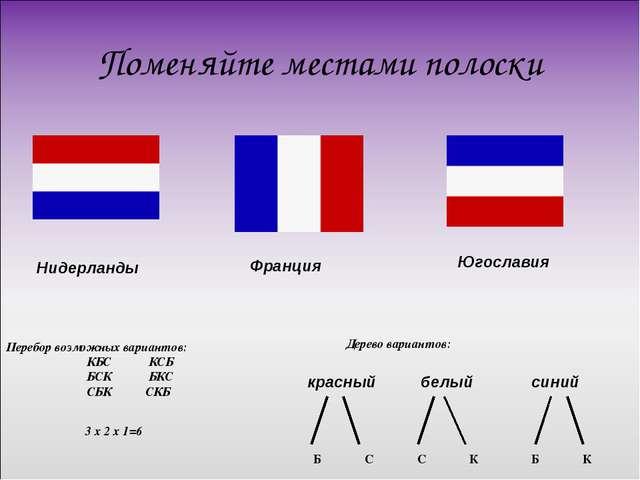 Поменяйте местами полоски Нидерланды Франция Югославия Перебор возможных вари...