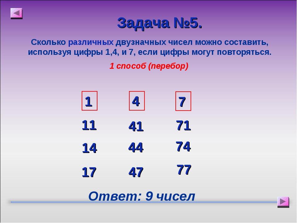 Сколько различных двузначных чисел можно составить, используя цифры 1,4, и 7,...