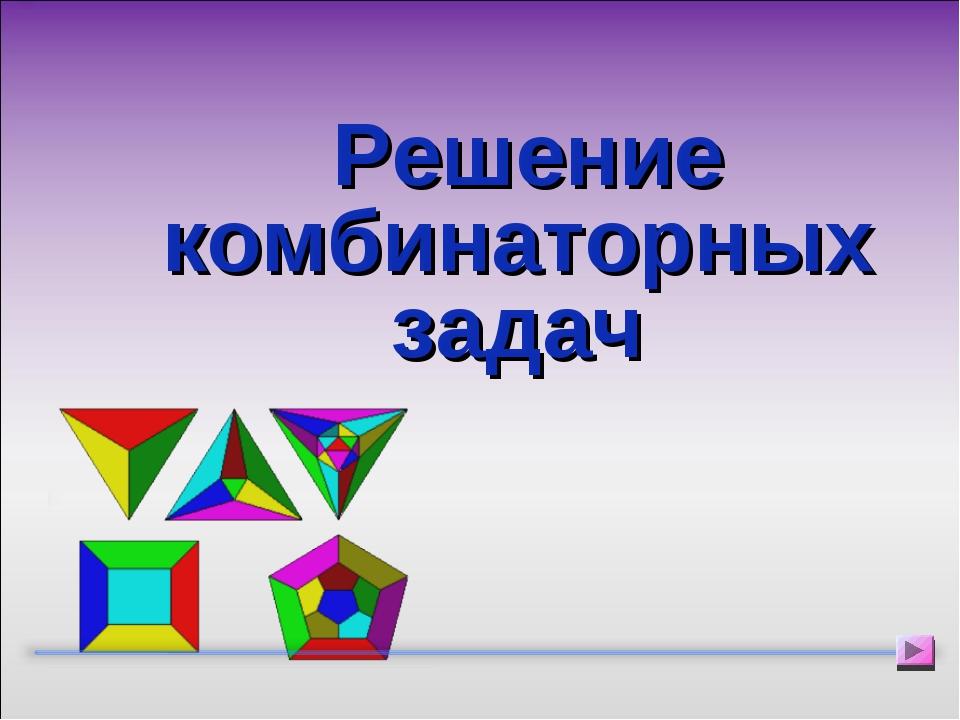 Решение комбинаторных задач