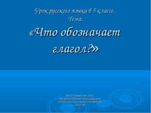 Урок русского языка в 5 классе. Тема: «Что обозначает глагол?» МБОУ Вяжинска