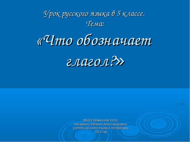 Урок русского языка в 5 классе. Тема: «Что обозначает глагол?» МБОУ Вяжинска...