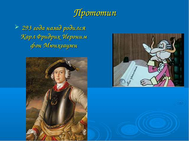Прототип 293 года назад родился Карл Фридрих Иероним фон Мюнхгаузен
