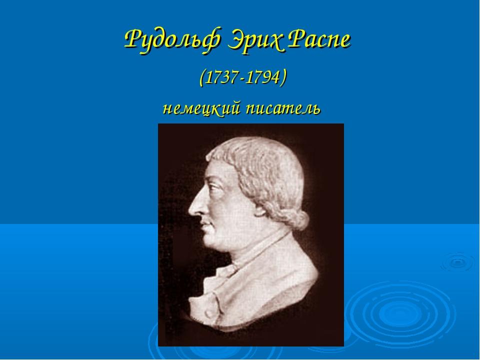 Рудольф Эрих Распе (1737-1794) немецкий писатель
